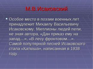 М.В.Исаковский Особое место в поэзии военных лет принадлежит Михаилу Васильев