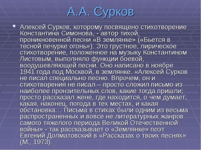 А.А. Сурков Алексей Сурков, которому посвящено стихотворение Константина Симо...
