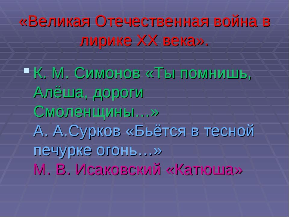 «Великая Отечественная война в лирике ХХ века». К. М. Симонов «Ты помнишь, Ал...