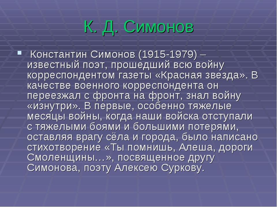 К. Д. Симонов Константин Симонов (1915-1979) – известный поэт, прошедший всю...