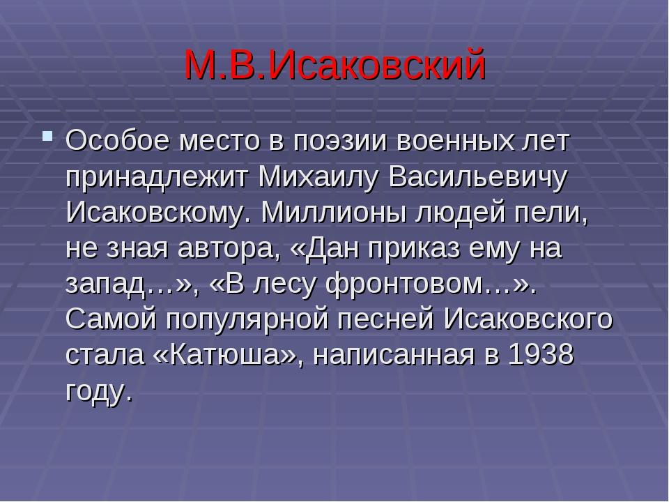 М.В.Исаковский Особое место в поэзии военных лет принадлежит Михаилу Васильев...