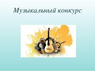Музыкальный конкурс