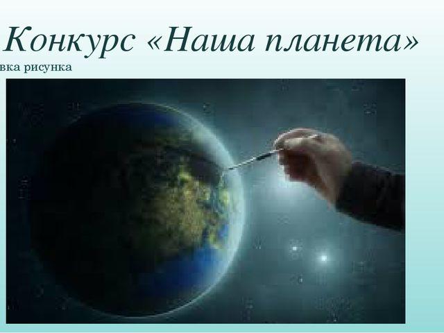 Конкурс «Наша планета»