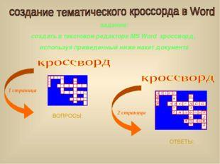задание: создать в текстовом редакторе MS Word кроссворд, используя приведен