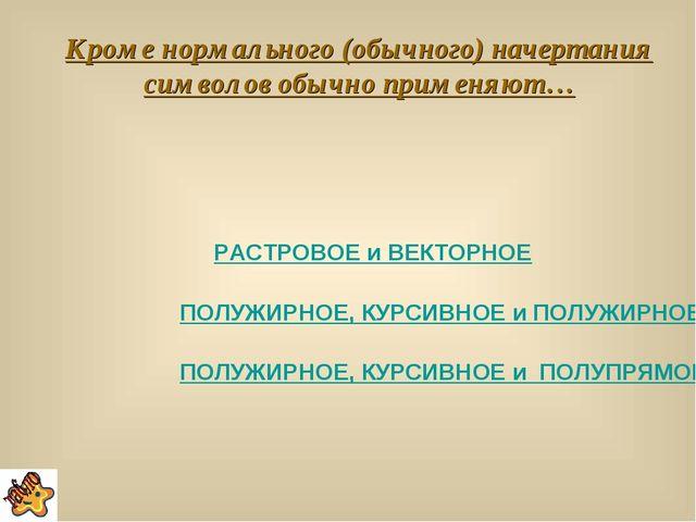 Кроме нормального (обычного) начертания символов обычно применяют… РАСТРОВОЕ...