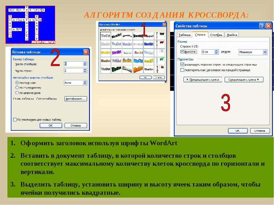 АЛГОРИТМ СОЗДАНИЯ КРОССВОРДА: Оформить заголовок используя шрифты WordArt Вст...