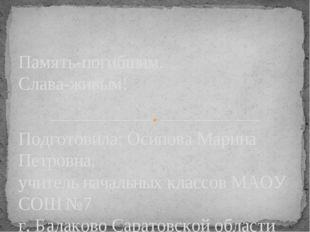 Подготовила: Осипова Марина Петровна, учитель начальных классов МАОУ СОШ №7 г