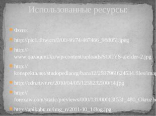 Фото: http://pic1.dbw.cn/0/00/46/74/467466_988051.jpeg http://www.qazaquni.kz