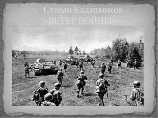 .Степан Кадашников «ВЕТЕР ВОЙНЫ»
