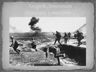 Андрей Дементьев «Баллада о матери»
