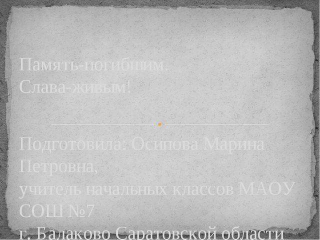 Подготовила: Осипова Марина Петровна, учитель начальных классов МАОУ СОШ №7 г...
