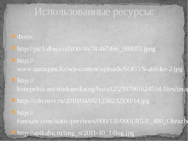 Фото: http://pic1.dbw.cn/0/00/46/74/467466_988051.jpeg http://www.qazaquni.kz...
