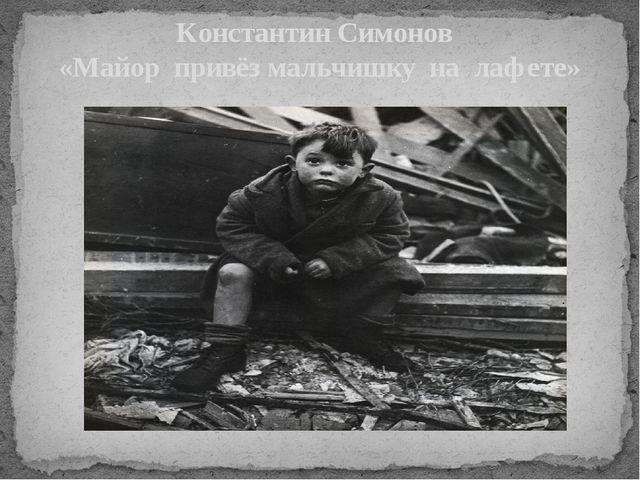 Константин Симонов  «Майор привёз мальчишку на лафете»