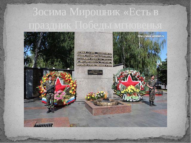 Зосима Мирошник «Есть в праздник Победы мгновенья печали»