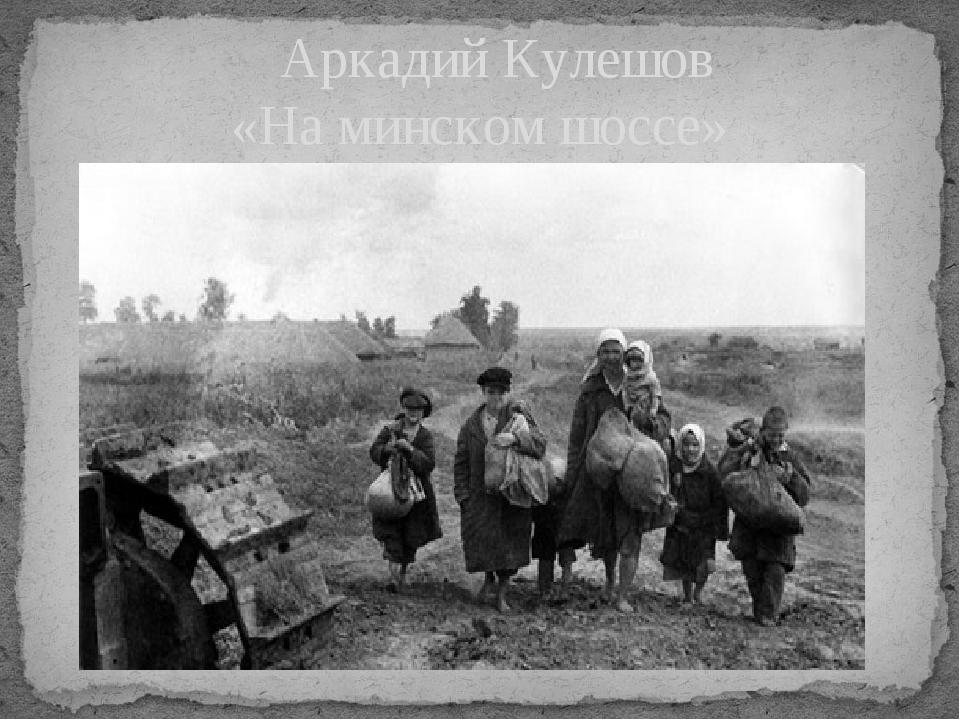 Аркадий Кулешов «На минском шоссе»