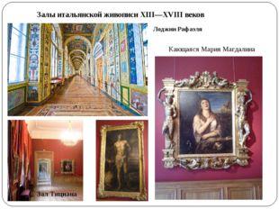 Залы итальянской живописи XIII—XVIII веков Лоджии Рафаэля Кающаяся Мария Магд