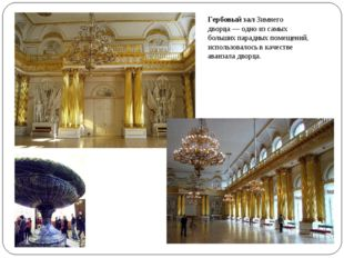 Гербовый зал Зимнего дворца— одно из самых больших парадных помещений, испол