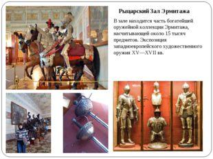 В зале находится часть богатейшей оружейной коллекции Эрмитажа, насчитывающей