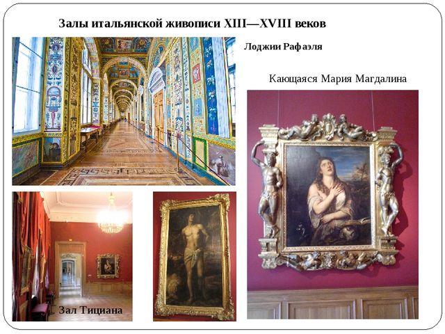 Залы итальянской живописи XIII—XVIII веков Лоджии Рафаэля Кающаяся Мария Магд...