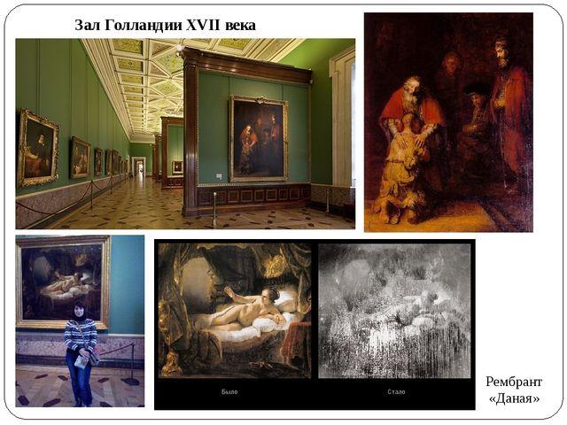 Рембрант «Даная» Зал Голландии XVII века