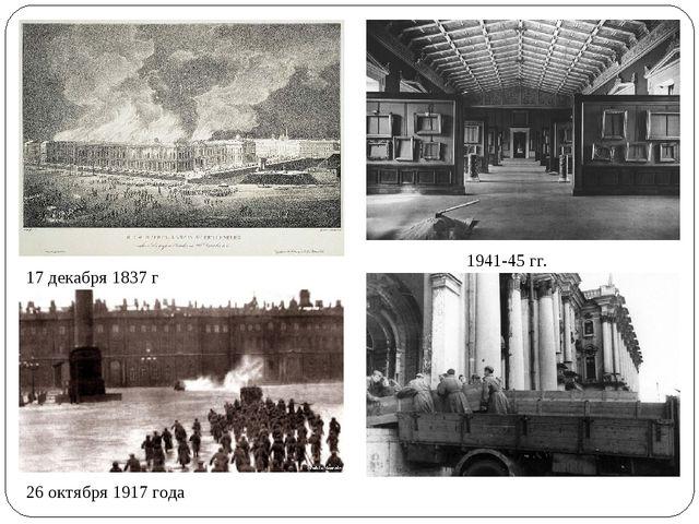17 декабря 1837 г 26 октября1917 года 1941-45 гг.