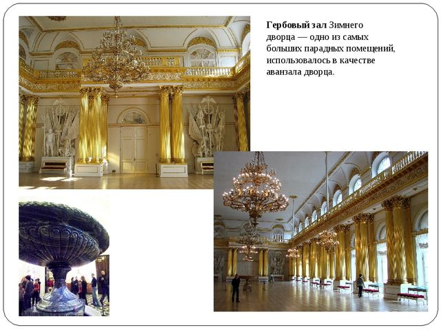 Гербовый зал Зимнего дворца— одно из самых больших парадных помещений, испол...