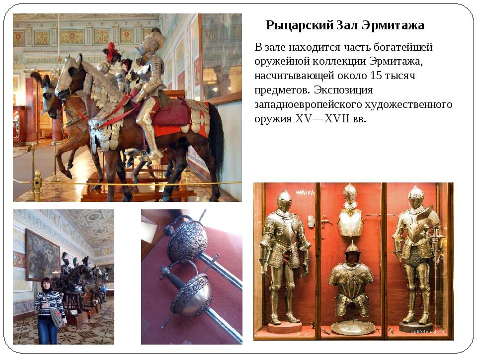 В зале находится часть богатейшей оружейной коллекции Эрмитажа, насчитывающей...
