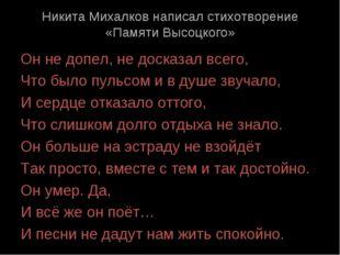 Никита Михалков написал стихотворение «Памяти Высоцкого» Он не допел, не доск