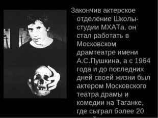 Закончив актерское отделение Школы-студии МХАТа, он стал работать в Московско