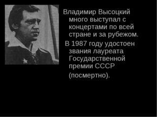 Владимир Высоцкий много выступал с концертами по всей стране и за рубежом. В