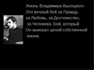 Жизнь Владимира Высоцкого- Это вечный бой за Правду, за Любовь, за Достоинств