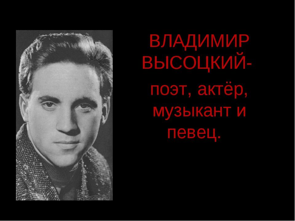 DDD ВЛАДИМИР ВЫСОЦКИЙ- поэт, актёр, музыкант и певец.