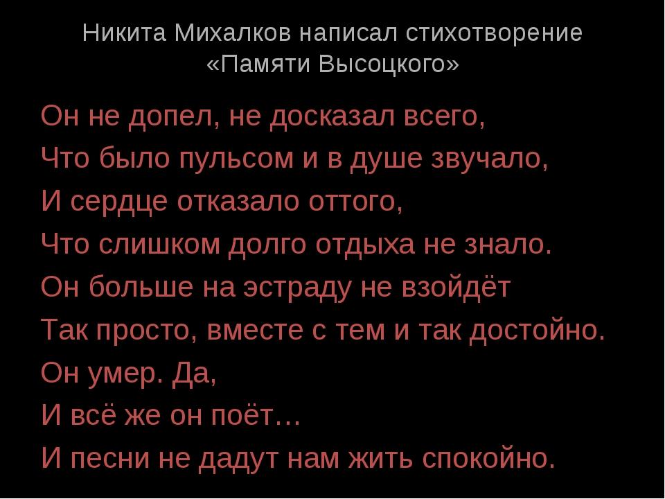 Никита Михалков написал стихотворение «Памяти Высоцкого» Он не допел, не доск...