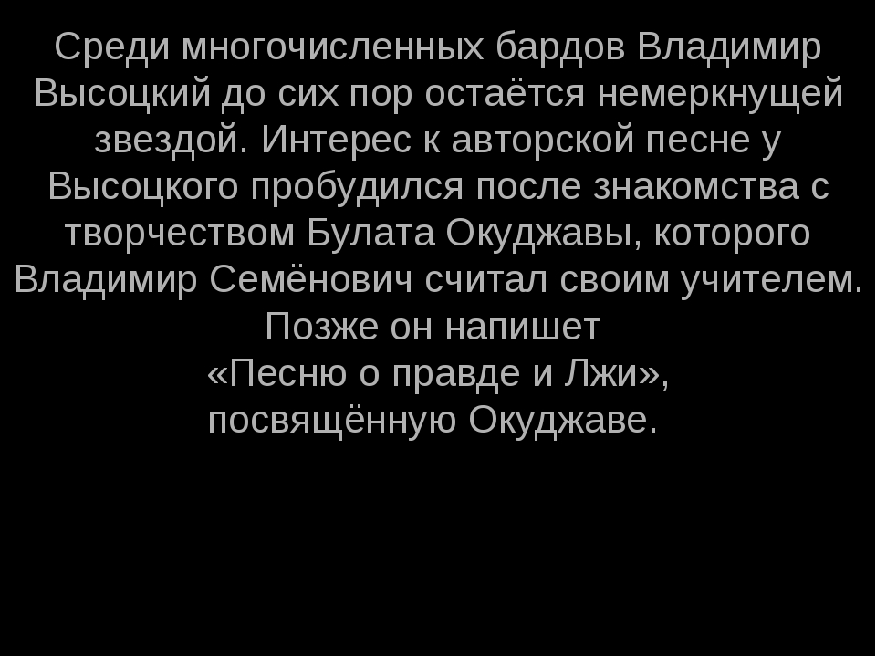 Среди многочисленных бардов Владимир Высоцкий до сих пор остаётся немеркнущей...