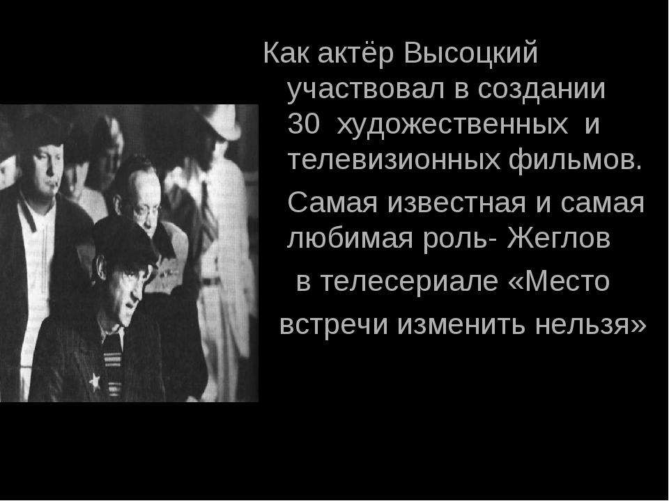Как актёр Высоцкий участвовал в создании 30 художественных и телевизионных фи...