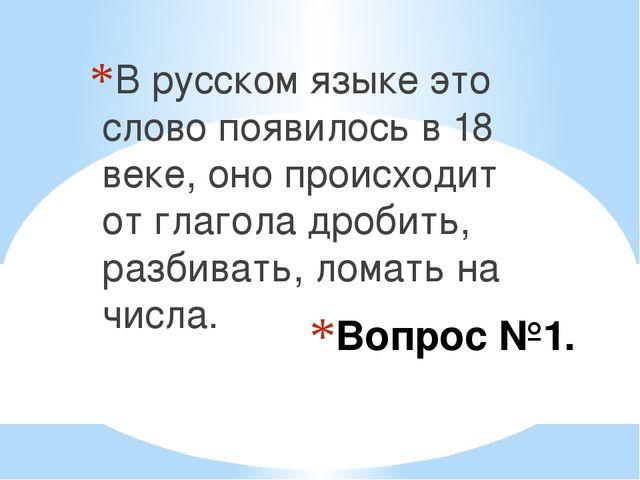 Вопрос №1. В русском языке это слово появилось в 18 веке, оно происходит от г...