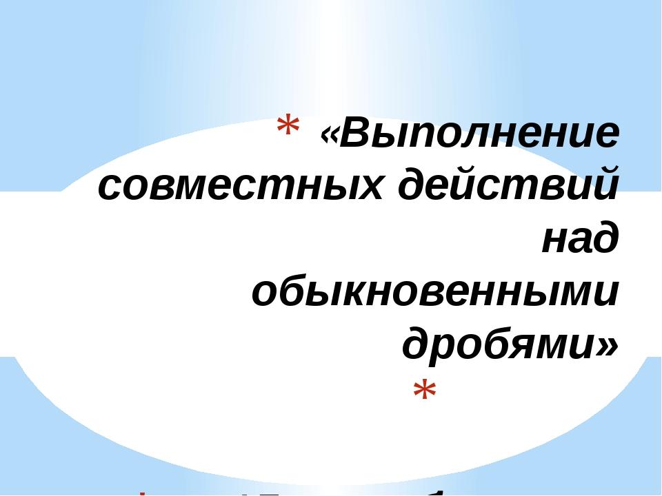 15 декабря 2011 г. УЧИТЕЛЬ МАТЕМАТИКИ МОУ «СОШ №5» г. Суворова МЕРКУЛОВА Т.В...