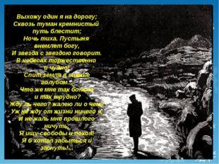 Выхожу один я на дорогу; Сквозь туман кремнистый путь блестит; Ночь тиха. Пус