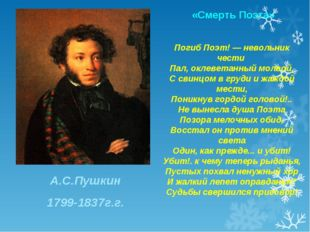 А.С.Пушкин 1799-1837г.г. Погиб Поэт! — невольник чести Пал, оклеветанный молв