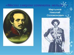 «Место смерти изменить нельзя…» Мартынов Николай Соломонович