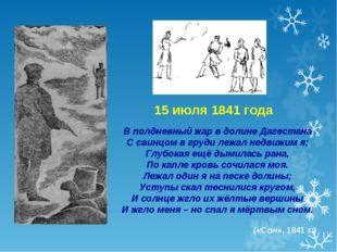 15 июля 1841 года В полдневный жар в долине Дагестана С свинцом в груди лежал