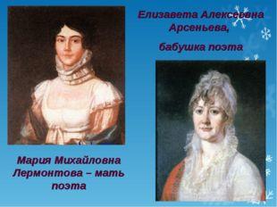 Мария Михайловна Лермонтова – мать поэта Елизавета Алексеевна Арсеньева, бабу