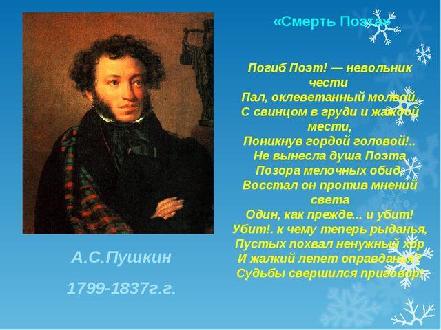 А.С.Пушкин 1799-1837г.г. Погиб Поэт! — невольник чести Пал, оклеветанный молв...