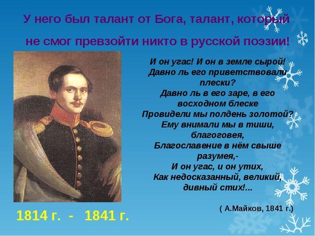 1814 г. - 1841 г. У него был талант от Бога, талант, который не смог превзойт...