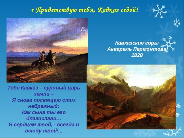 Кавказские горы Акварель Лермонтова 1828 « Приветствую тебя, Кавказ седой! Те...