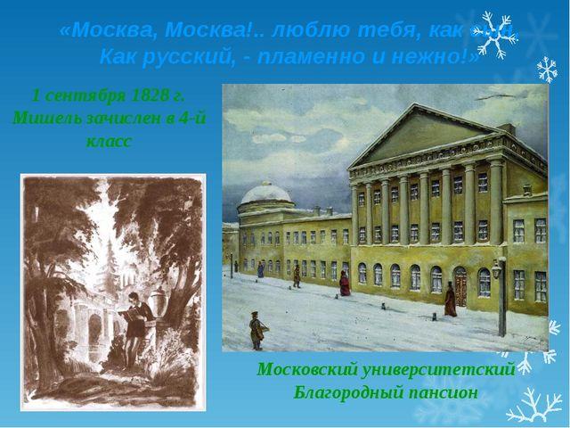«Москва, Москва!.. люблю тебя, как сын, Как русский, - пламенно и нежно!» Мос...