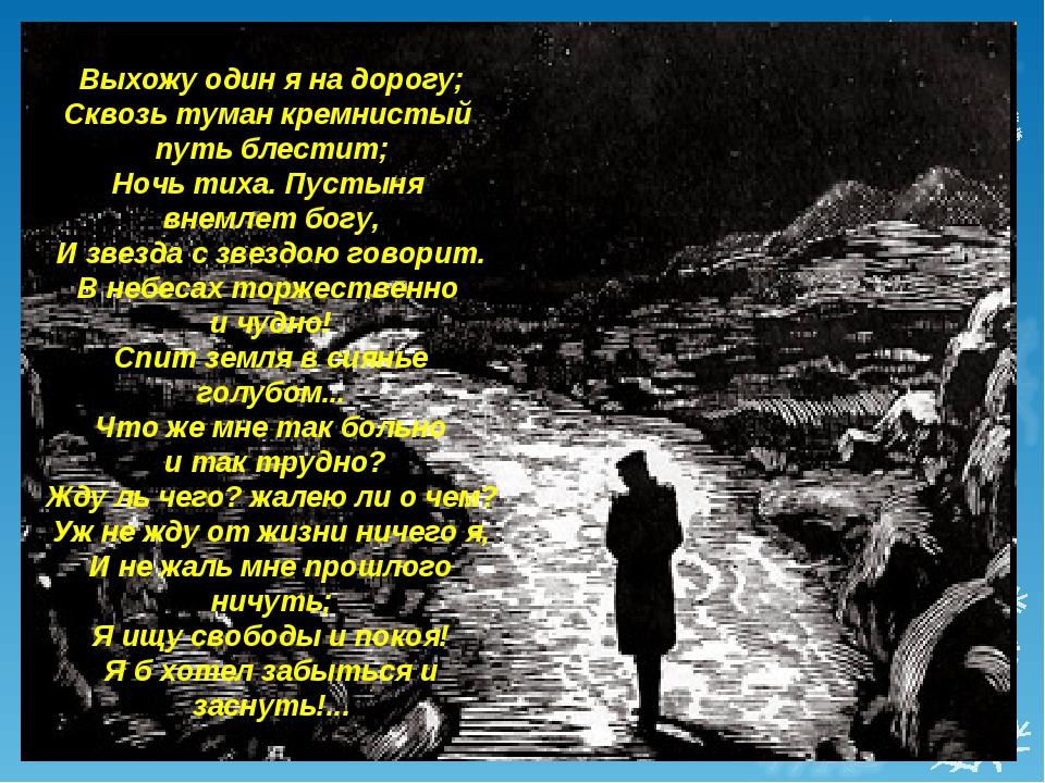 Выхожу один я на дорогу; Сквозь туман кремнистый путь блестит; Ночь тиха. Пус...
