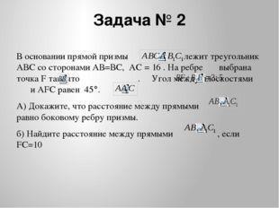 Задача № 2 В основании прямой призмы лежит треугольник АВС со сторонами АВ=ВС