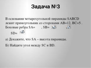 Задача №3 В основании четырехугольной пирамиды SABCD лежит прямоугольник со с