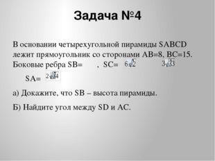 Задача №4 В основании четырехугольной пирамиды SABCD лежит прямоугольник со с